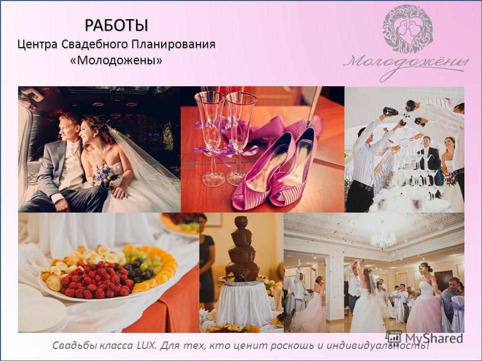 Свадьбы класса LUX. Для тех, кто ценит роскошь и индивидуальность! РАБОТЫ Центра Свадебного Планирования «Молодожены»