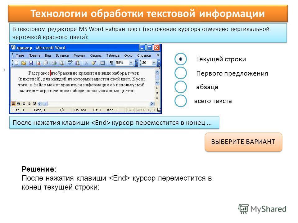 В текстовом редакторе MS Word набран текст (положение курсора отмечено вертикальной черточкой красного цвета): Технологии обработки текстовой информации. ВЫБЕРИТЕ ВАРИАНТ Текущей строки Первого предложения абзаца всего текста После нажатия клавиши ку