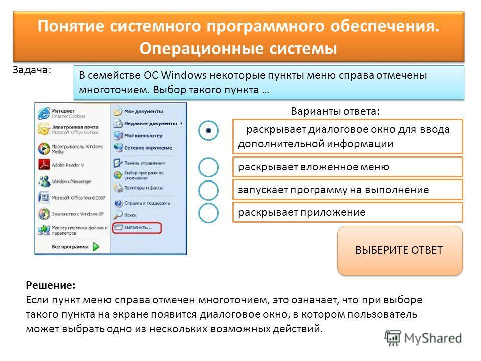 раскрывает приложение В семействе ОС Windows некоторые пункты меню справа отмечены многоточием. Выбор такого пункта … раскрывает диалоговое окно для ввода дополнительной информации Варианты ответа: Задача: раскрывает вложенное меню запускает программ