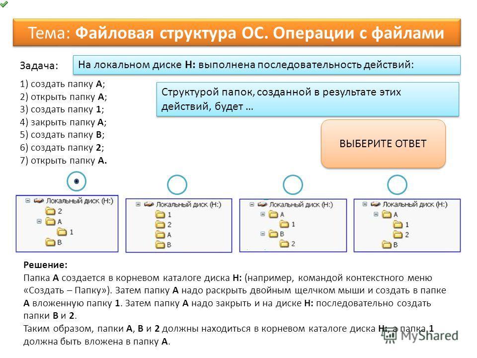 На локальном диске H: выполнена последовательность действий: Задача: ВЫБЕРИТЕ ОТВЕТ Тема: Файловая структура ОС. Операции с файлами 1) создать папку A; 2) открыть папку A; 3) создать папку 1; 4) закрыть папку A; 5) создать папку B; 6) создать папку 2