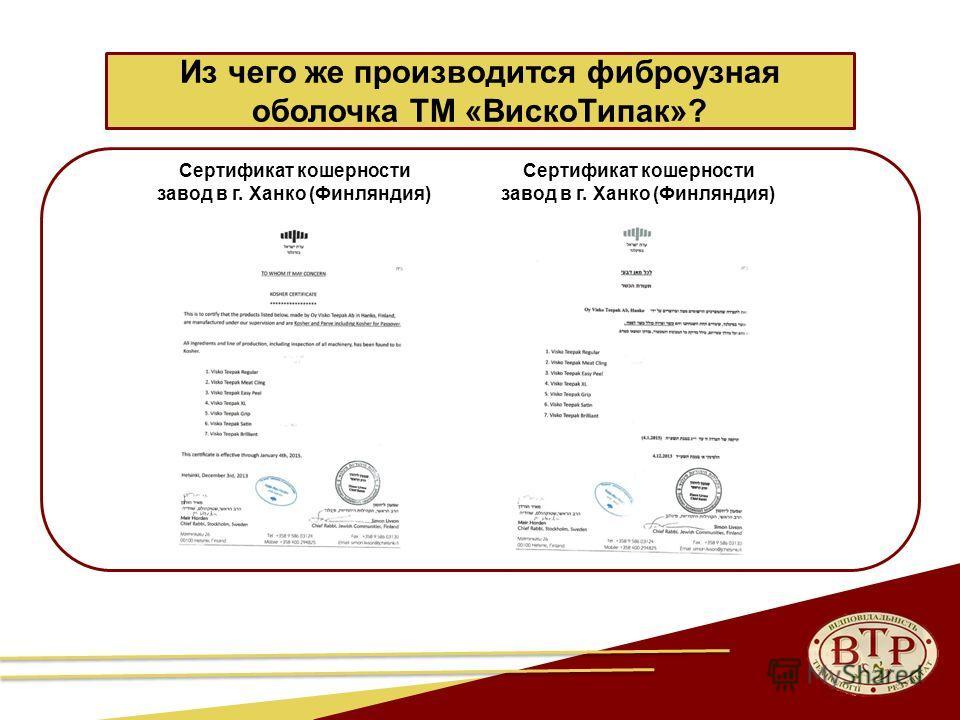 12 Из чего же производится фиброузная оболочка ТМ «Виско Типак»? Сертификат кошерности завод в г. Ханко (Финляндия) Сертификат кошерности завод в г. Ханко (Финляндия)