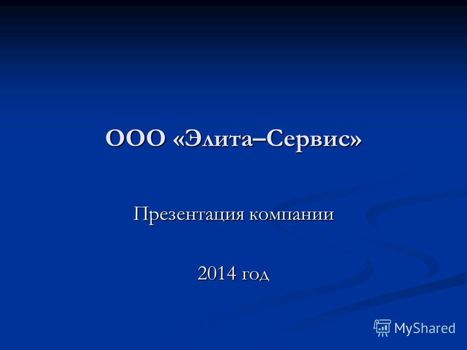 ООО «Элита–Сервис» Презентация компании 2014 год