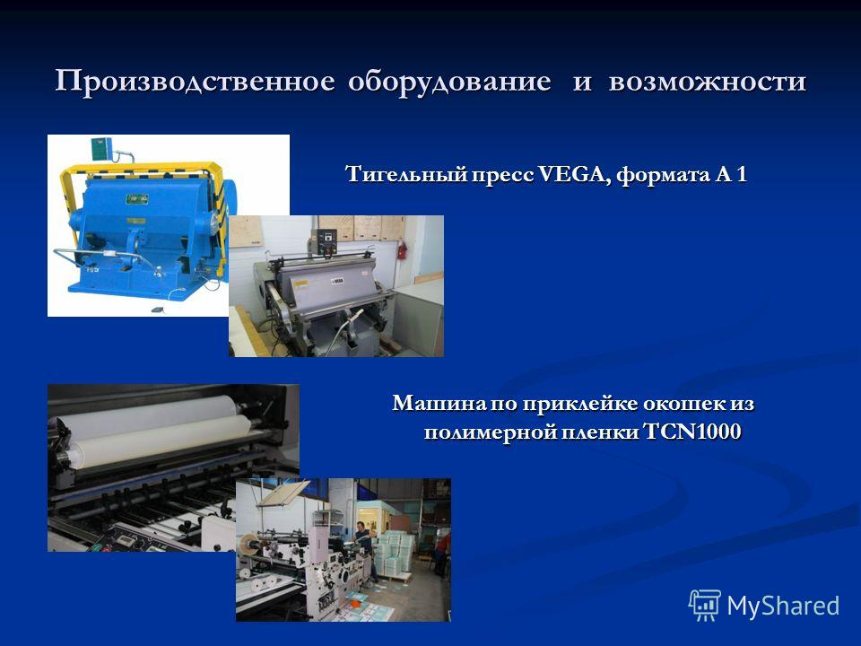 Производственное оборудование и возможности Тигельный пресс VEGA, формата А 1 Машина по приклейке окошек из полимерной пленки TCN1000