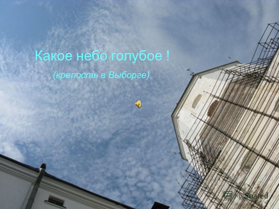 Какое небо голубое ! (крепость в Выборге)
