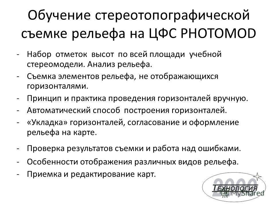 Обучение стереотопографической