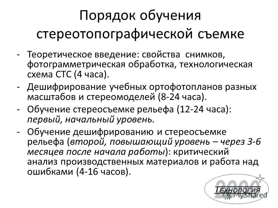 -Дешифрирование учебных