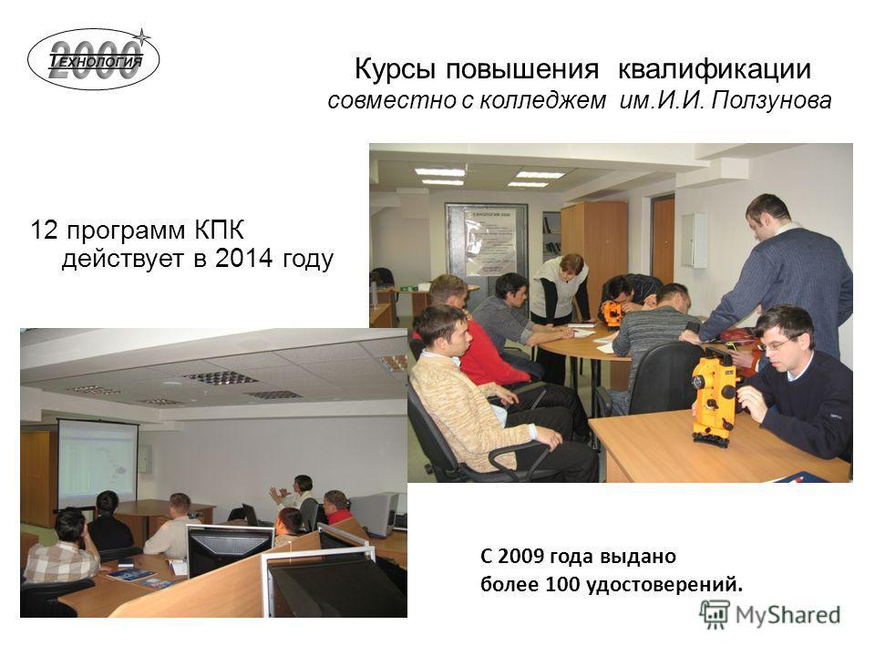 Курсы повышения квалификации совместно с колледжем им.И.И. Ползунова С 2009 года выдано более 100 удостоверений. 12 программ КПК действует в 2014 году