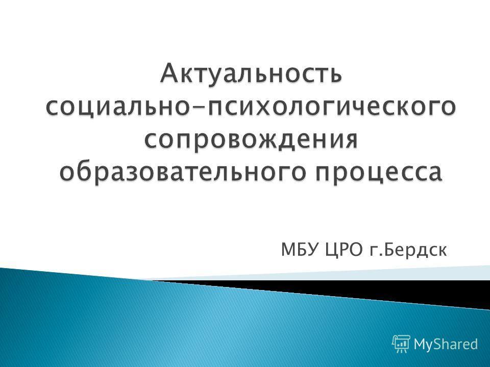МБУ ЦРО г.Бердск