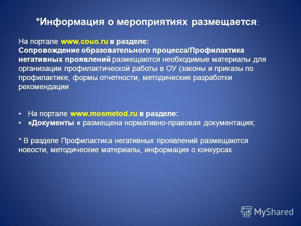 *Информация о мероприятиях размещается : На портале www.couo.ru в разделе: Сопровождение образовательного процесса/Профилактика негативных проявлений размещаются необходимые материалы для организации профилактической работы в ОУ (законы и приказы по