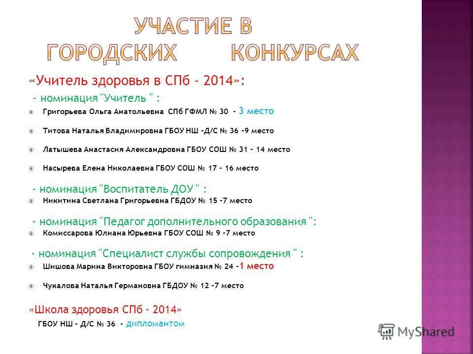«Учитель здоровья в СПб - 2014»: - номинация