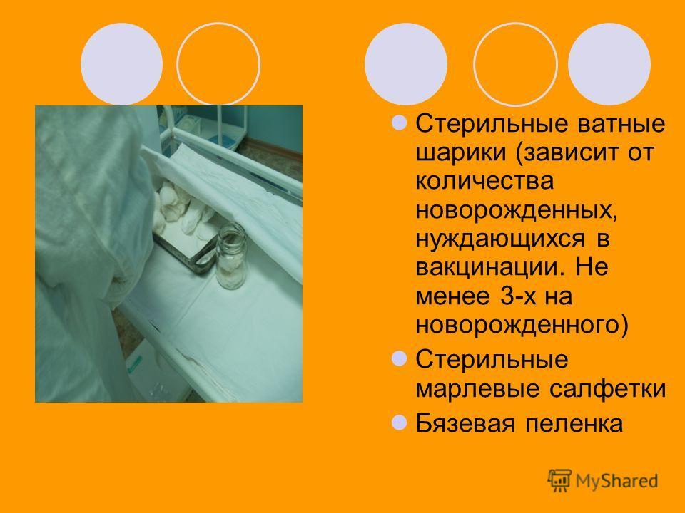 Стерильные ватные шарики (зависит от количества новорожденных, нуждающихся в вакцинации. Не менее 3-х на новорожденного) Стерильные марлевые салфетки Бязевая пеленка