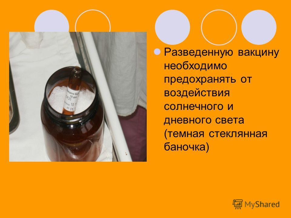 Разведенную вакцину необходимо предохранять от воздействия солнечного и дневного света (темная стеклянная баночка)