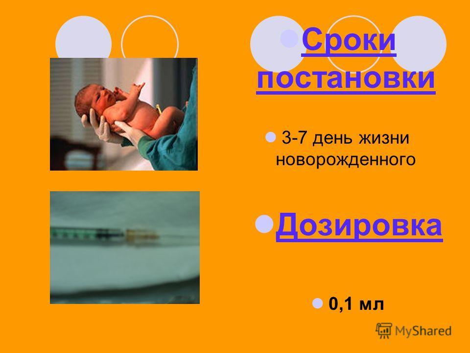 Сроки постановки 3-7 день жизни новорожденного Дозировка 0,1 мл