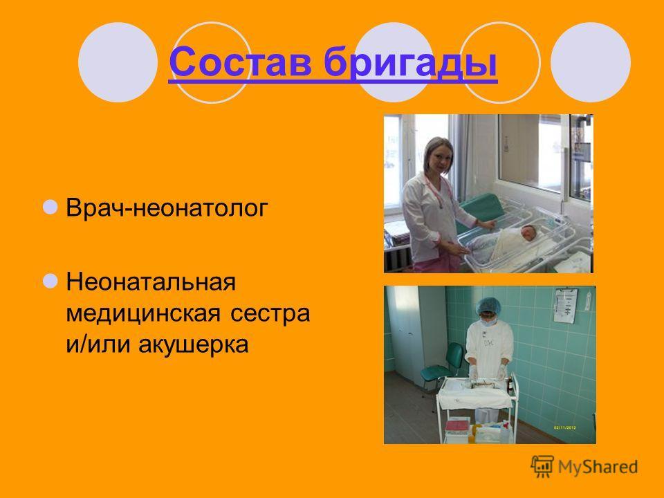 Состав бригады Врач-неонатолог Неонатальная медицинская сестра и/или акушерка