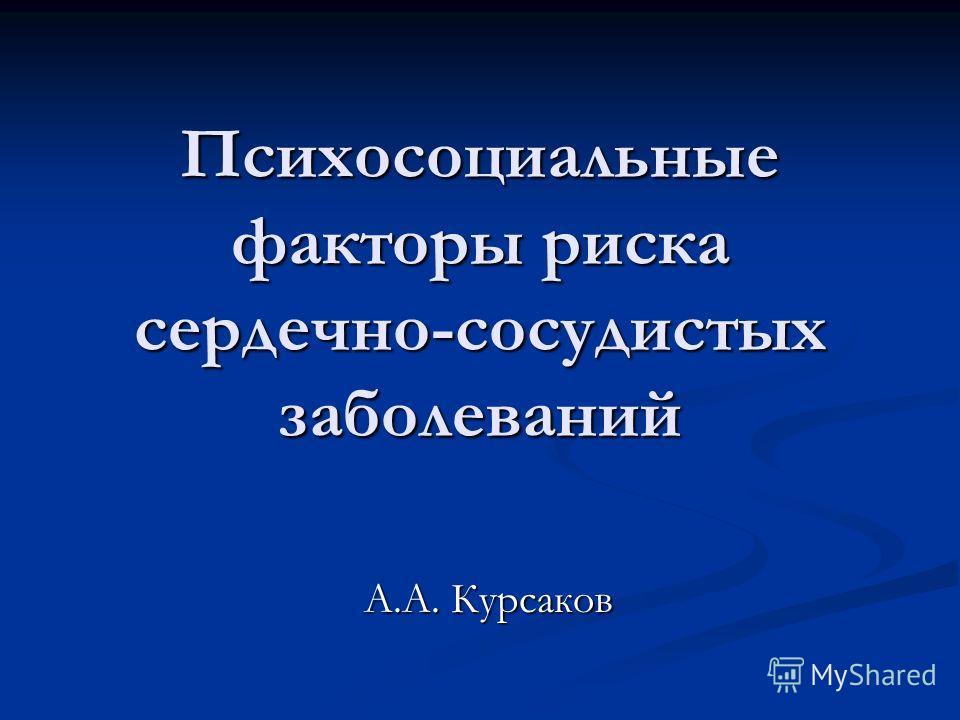Психосоциальные факторы риска сердечно-сосудистых заболеваний А.А. Курсаков