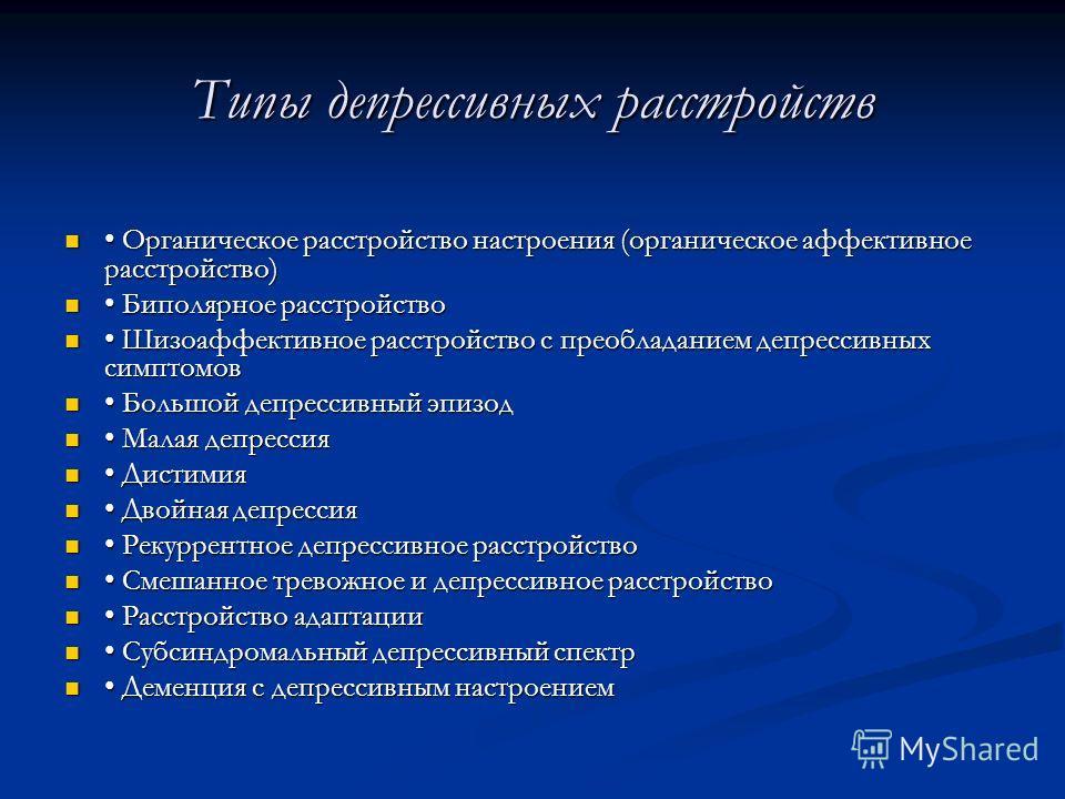 Типы депрессивных расстройств Органическое расстройство настроения (органическое аффективное расстройство) Органическое расстройство настроения (органическое аффективное расстройство) Биполярное расстройство Биполярное расстройство Шизоаффективное ра