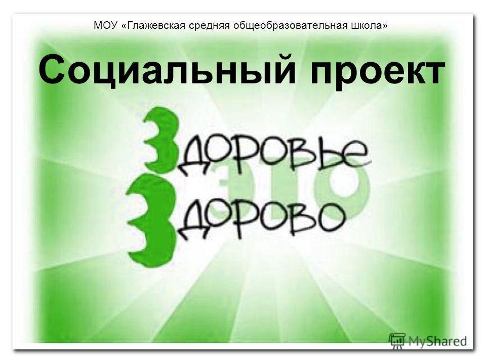 МОУ «Глажевская средняя общеобразовательная школа» Социальный проект