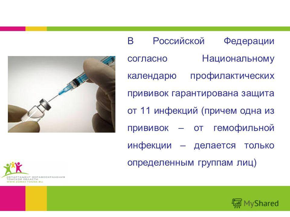 В Российской Федерации согласно Национальному календарю профилактических прививок гарантирована защита от 11 инфекций (причем одна из прививок – от гемофильной инфекции – делается только определенным группам лиц)