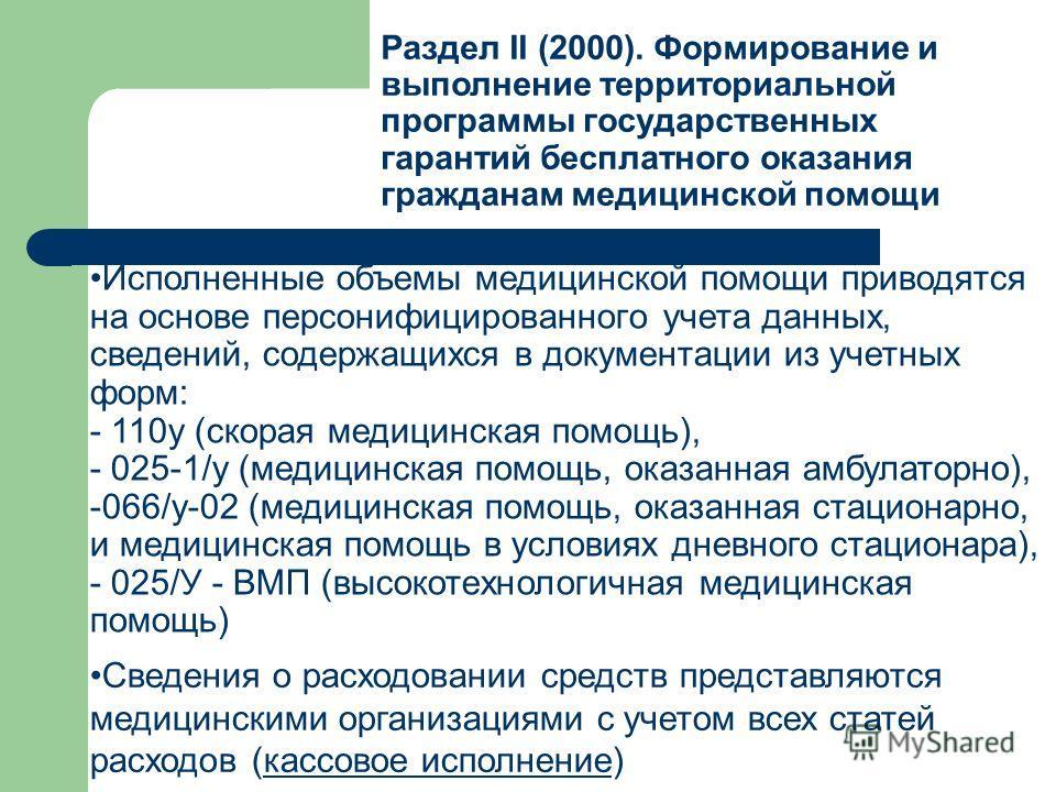Раздел II (2000). Формирование и выполнение территориальной программы государственных гарантий бесплатного оказания гражданам медицинской помощи Исполненные объемы медицинской помощи приводятся на основе персонифицированного учета данных, сведений, с