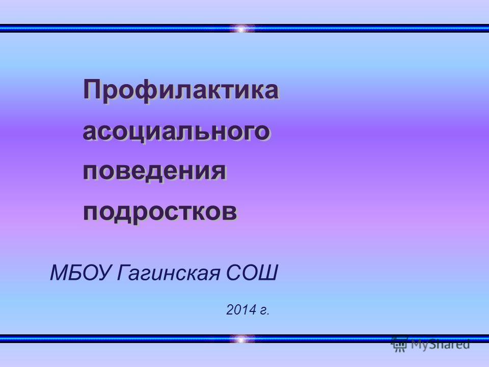 асоциального Профилактика поведения подростков МБОУ Гагинская СОШ 2014 г.