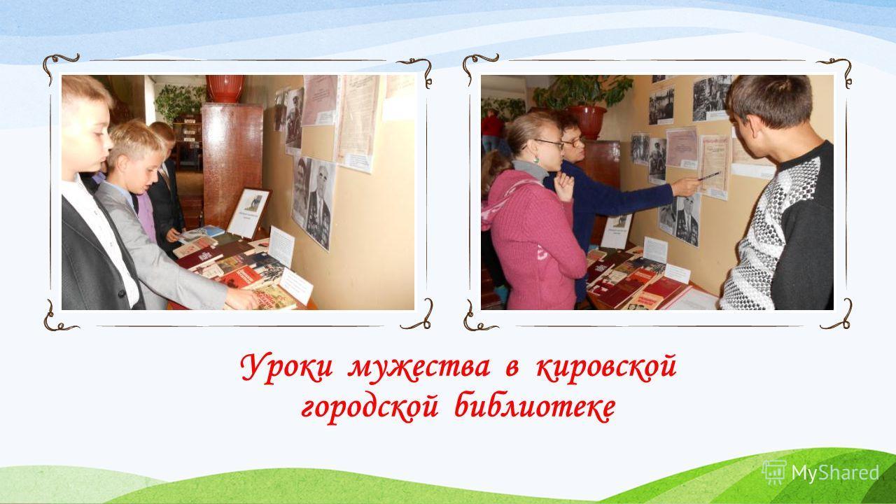 Уроки мужества в кировской городской библиотеке