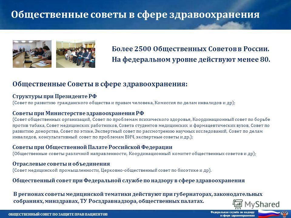 ОБЩЕСТВЕННЫЙ СОВЕТ ПО ЗАЩИТЕ ПРАВ ПАЦИЕНТОВ Федеральная служба по надзору в сфере здравоохранения Общественные советы в сфере здравоохранения Более 2500 Общественных Советов в России. На федеральном уровне действуют менее 80. Общественные Советы в сф