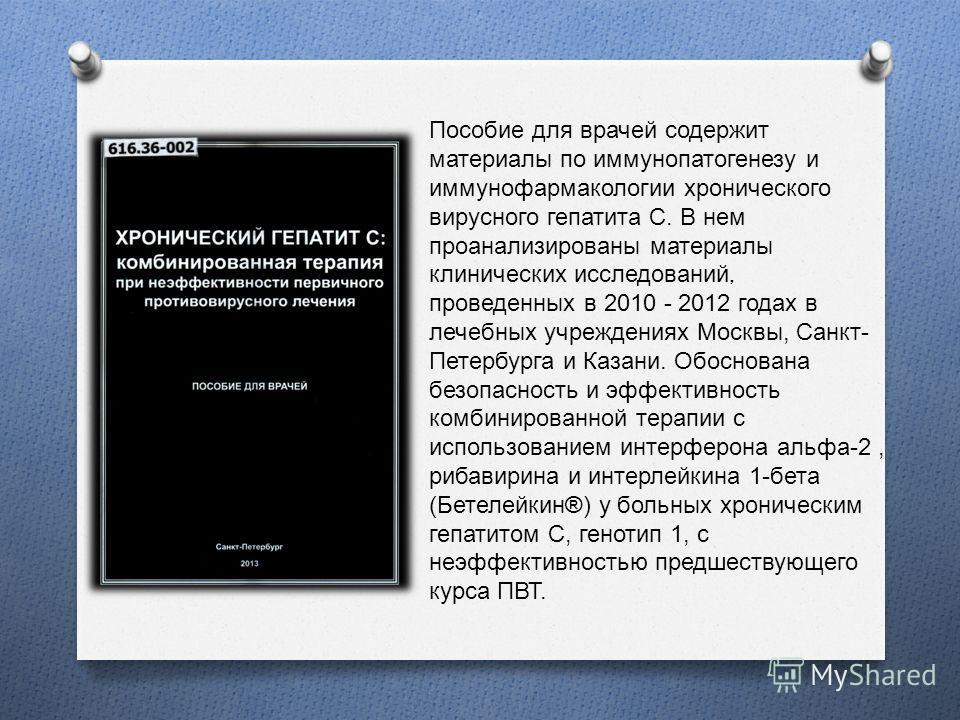 Пособие для врачей содержит материалы по иммунопатогенезу и иммунофармакологии хронического вирусного гепатита С. В нем проанализированы материалы клинических исследований, проведенных в 2010 - 2012 годах в лечебных учреждениях Москвы, Санкт - Петерб