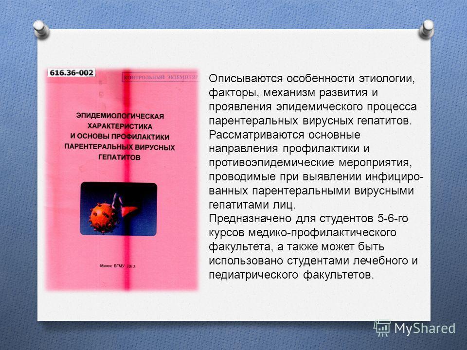 Описываются особенности этиологии, факторы, механизм развития и проявления эпидемического процесса парентеральных вирусных гепатитов. Рассматриваются основные направления профилактики и противоэпидемические мероприятия, проводимые при выявлении инфиц