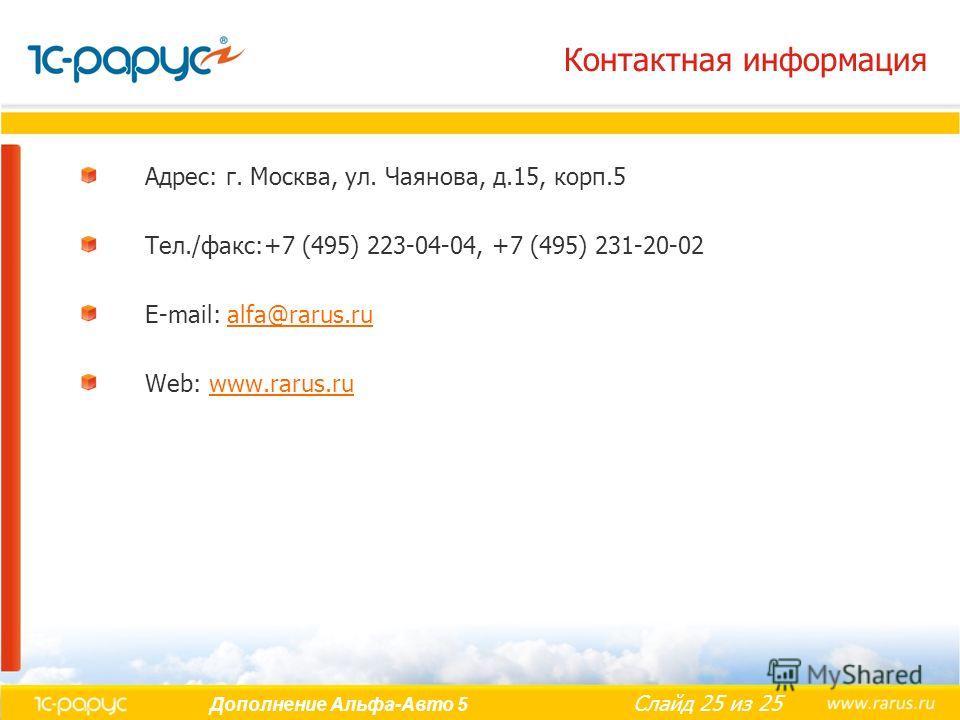 Слайд 25 из 25 Дополнение Альфа-Авто 5 Контактная информация Адрес: г. Москва, ул. Чаянова, д.15, корп.5 Тел./факс:+7 (495) 223-04-04, +7 (495) 231-20-02 E-mail: alfa@rarus.rualfa@rarus.ru Web: www.rarus.ruwww.rarus.ru
