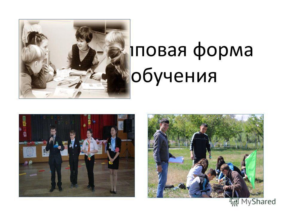 Групповая форма обучения