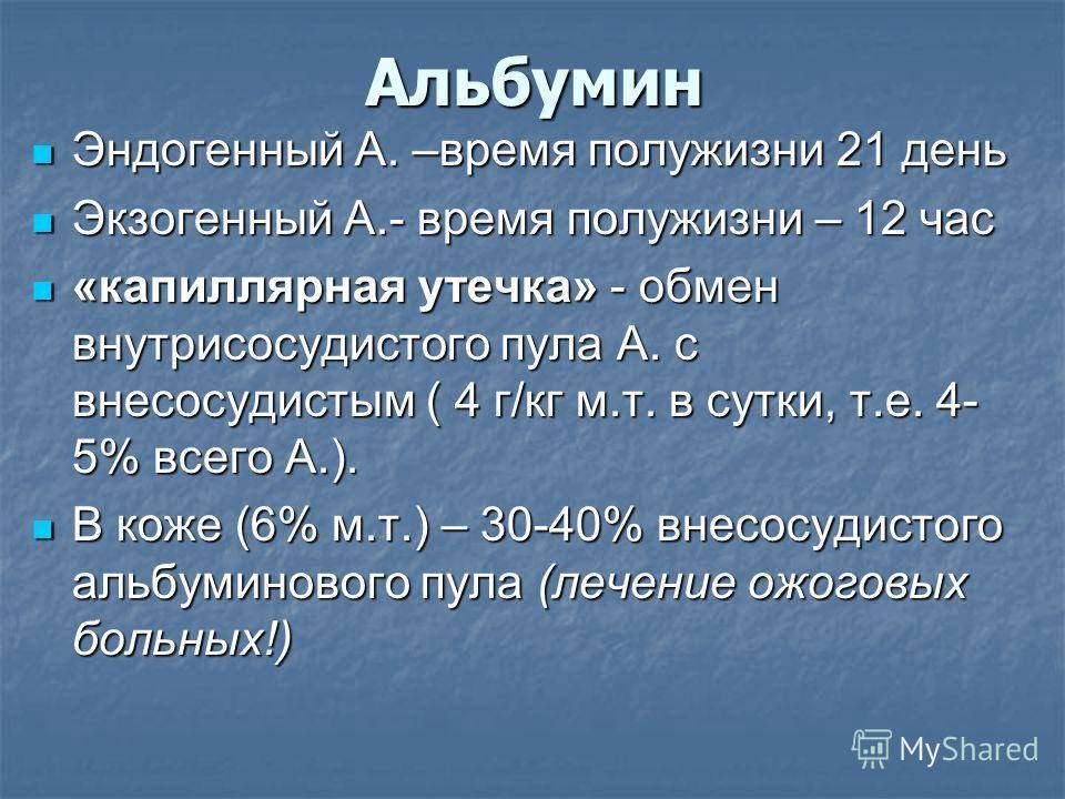 Альбумин Эндогенный А. –время полужизни 21 день Эндогенный А. –время полужизни 21 день Экзогенный А.- время полужизни – 12 час Экзогенный А.- время полужизни – 12 час «капиллярная утечка» - обмен внутрисосудистого пула А. с внесосудистым ( 4 г/кг м.т