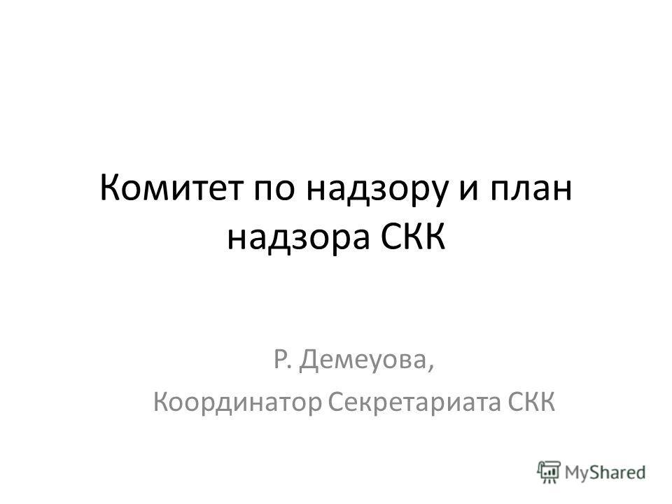 Комитет по надзору и план надзора СКК Р. Демеуова, Координатор Секретариата СКК