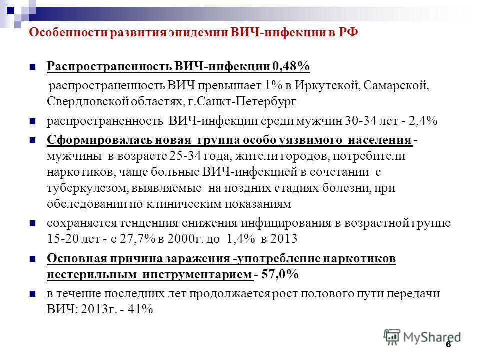 6 Особенности развития эпидемии ВИЧ-инфекции в РФ Распространенность ВИЧ-инфекции 0,48% распространенность ВИЧ превышает 1% в Иркутской, Самарской, Свердловской областях, г.Санкт-Петербург распространенность ВИЧ-инфекции среди мужчин 30-34 лет - 2,4%