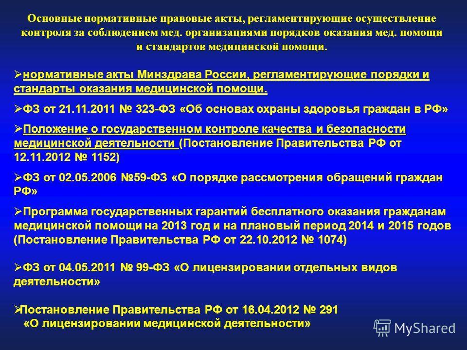 Основные нормативные правовые акты, регламентирующие осуществление контроля за соблюдением мед. организациями порядков оказания мед. помощи и стандартов медицинской помощи. нормативные акты Минздрава России, регламентирующие порядки и стандарты оказа