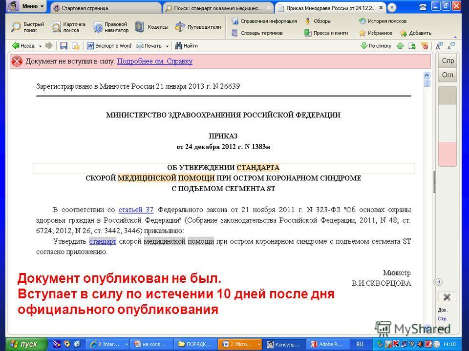 Документ опубликован не был. Вступает в силу по истечении 10 дней после дня официального опубликования