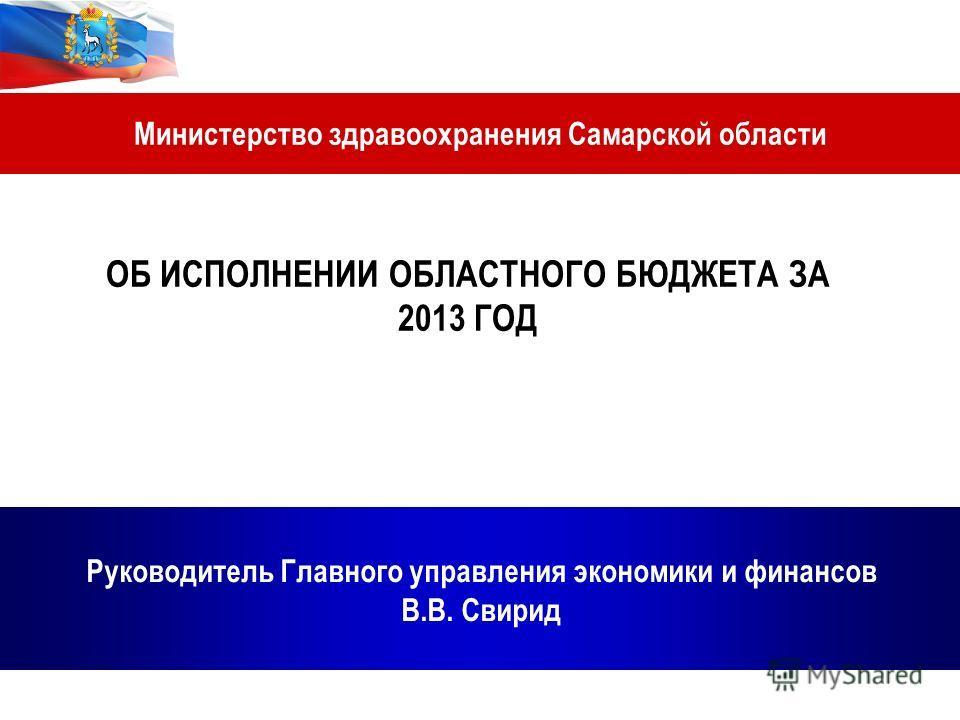 Министерство здравоохранения самарской области Главная