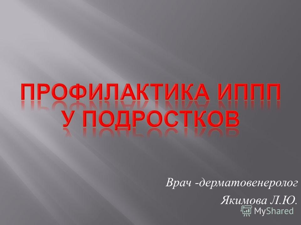 Врач - дерматовенеролог Якимова Л. Ю.