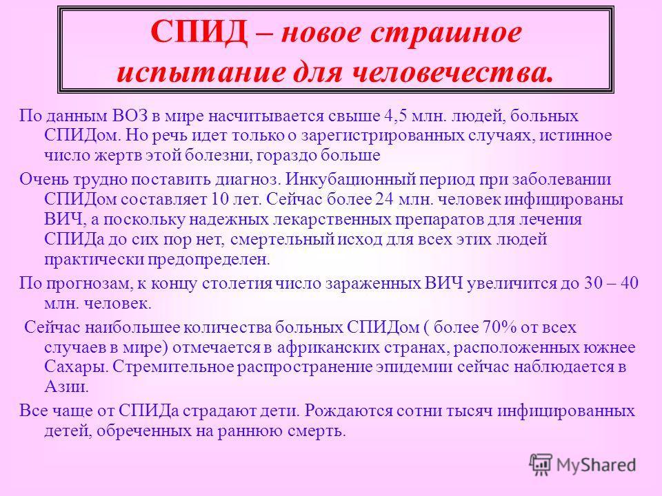 Что означает??? В-вирус И-имуннодефецита Ч-человека С-синдром П-приобретенного И-иммуного Д-дефецита H-human I-immunodeficiency V-virus A-acquired I-immune D-deficiency S-syndrome