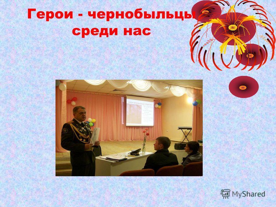 Герои - чернобыльцы среди нас