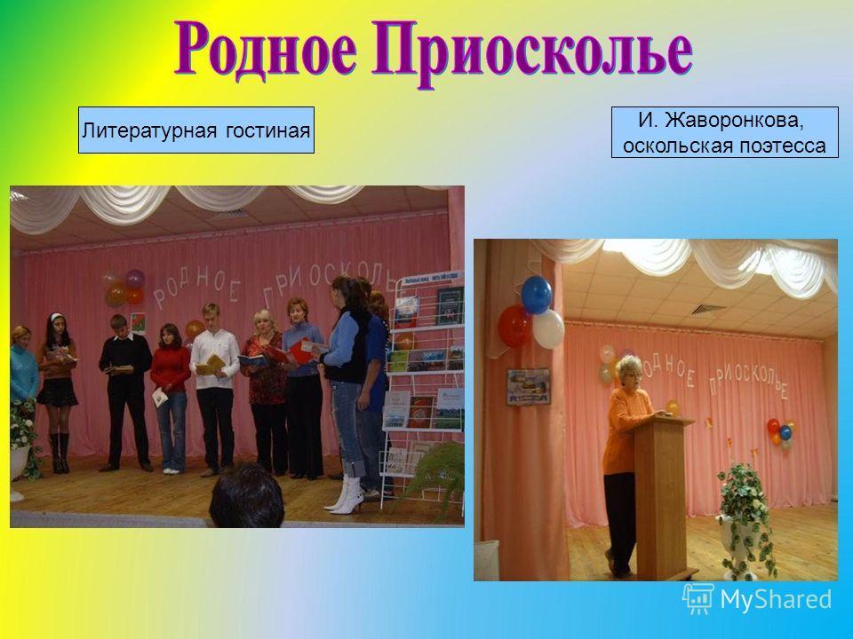 И. Жаворонкова, оскольская поэтесса Литературная гостиная
