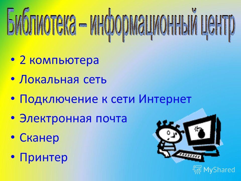 2 компьютера Локальная сеть Подключение к сети Интернет Электронная почта Сканер Принтер