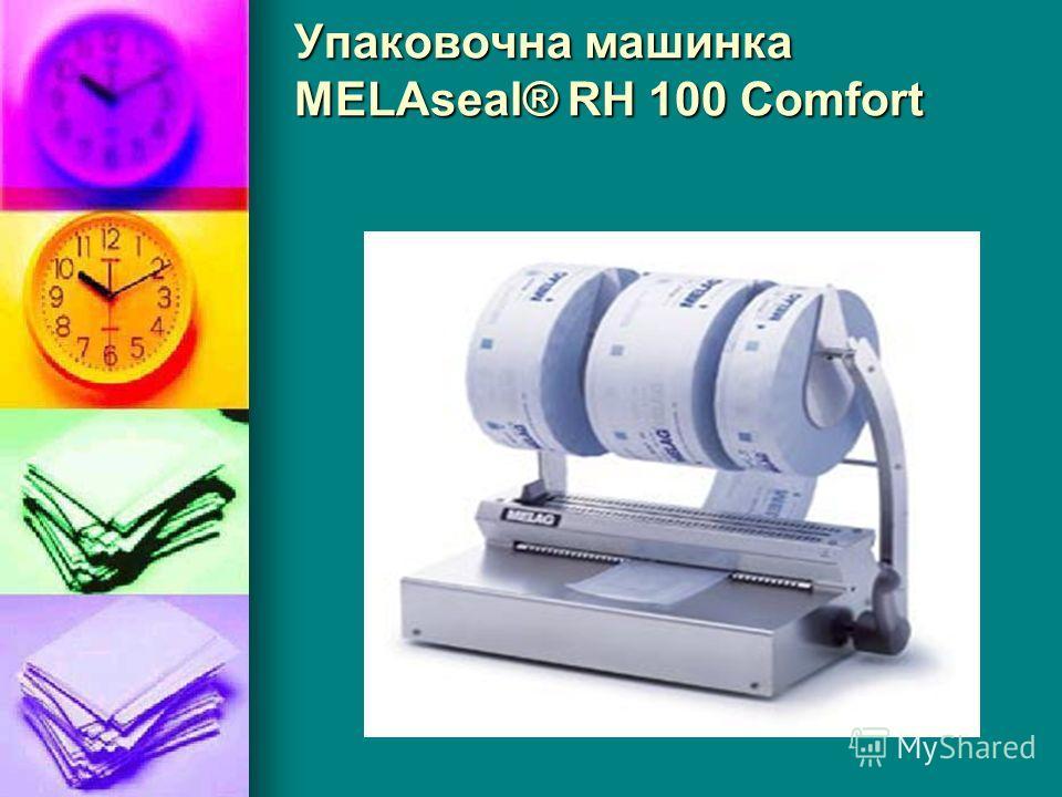 Упаковочна машинка MELAseal® RH 100 Comfort
