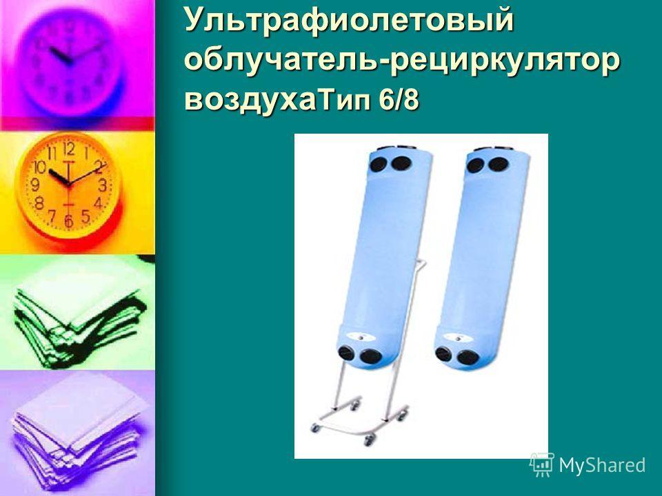 Ультрафиолетовый облучатель-рециркулятор воздуха Тип 6/8