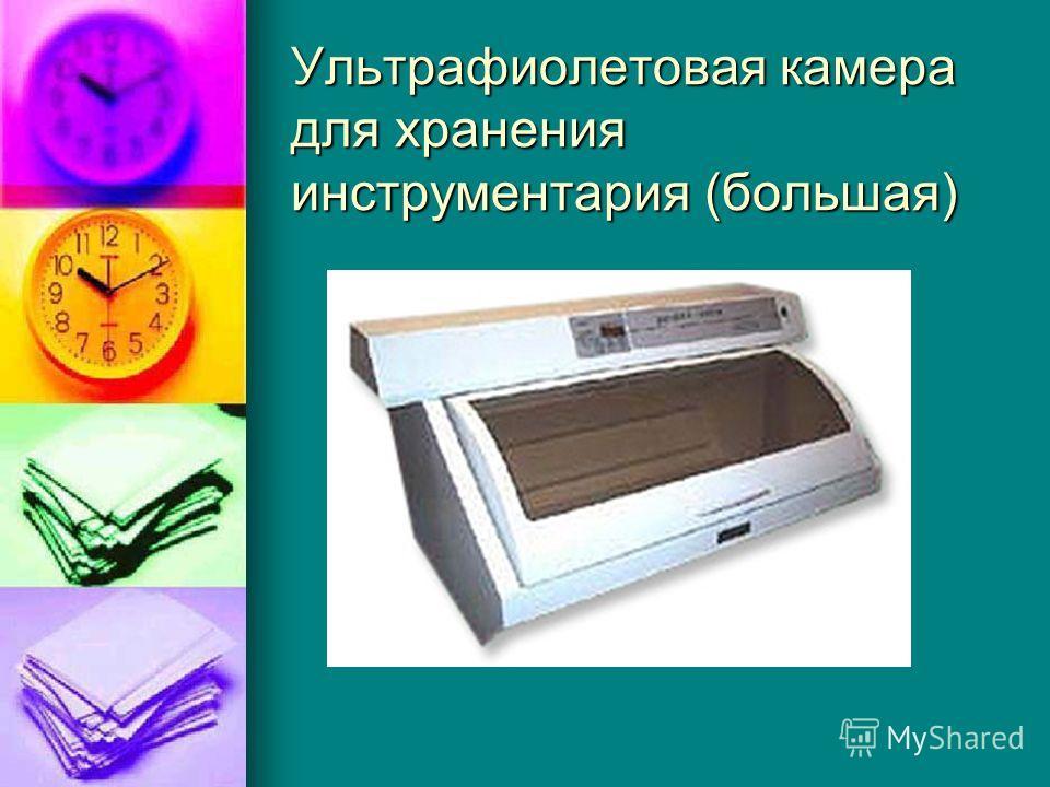 Ультрафиолетовая камера для хранения инструментария (большая)