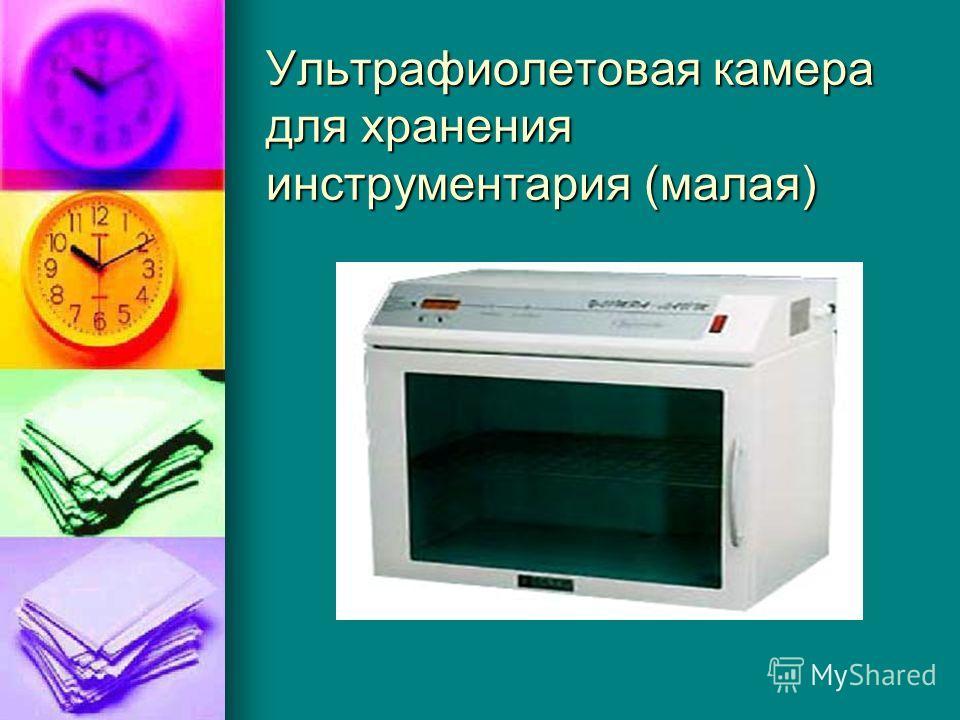 Ультрафиолетовая камера для хранения инструментария (малая)