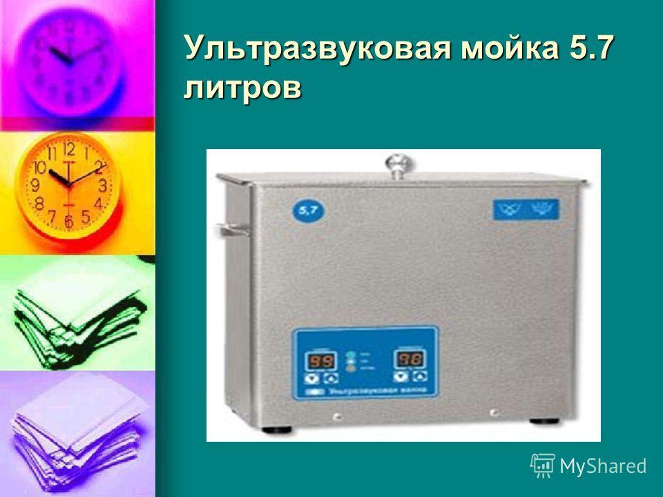 Ультразвуковая мойка 5.7 литров