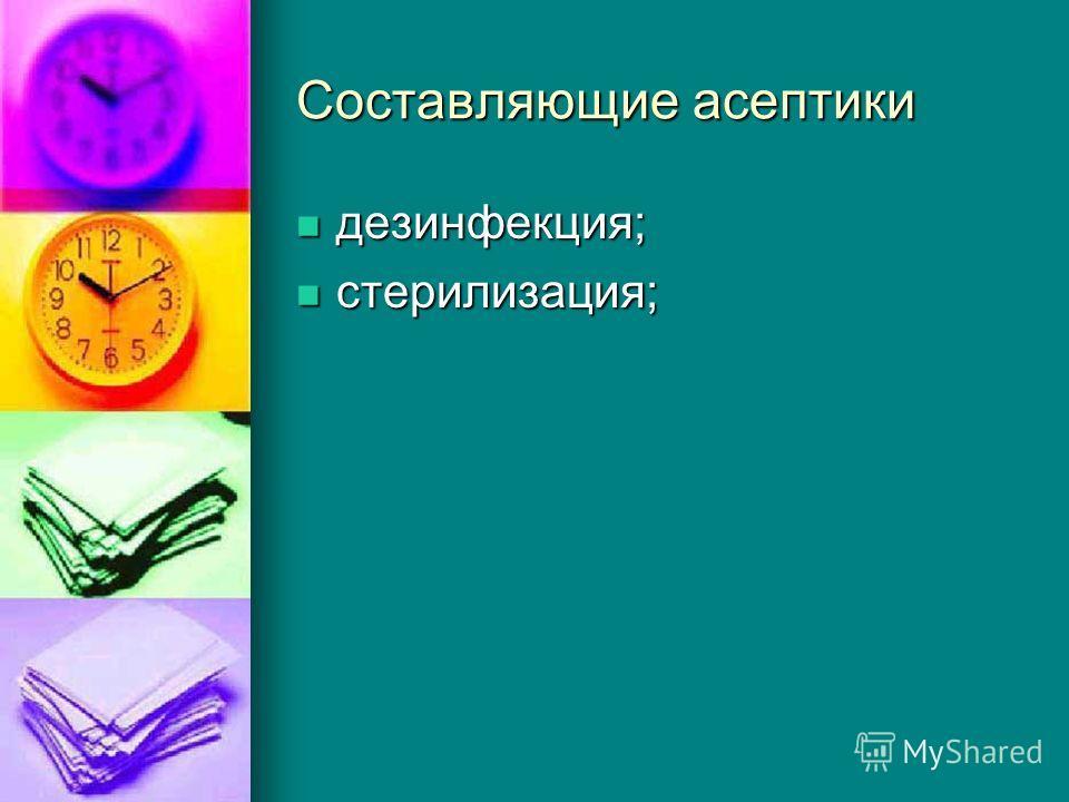 Составляющие асептики дезинфекция; дезинфекция; стерилизация; стерилизация;