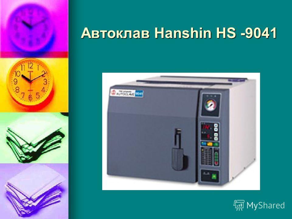 Автоклав Hanshin HS -9041