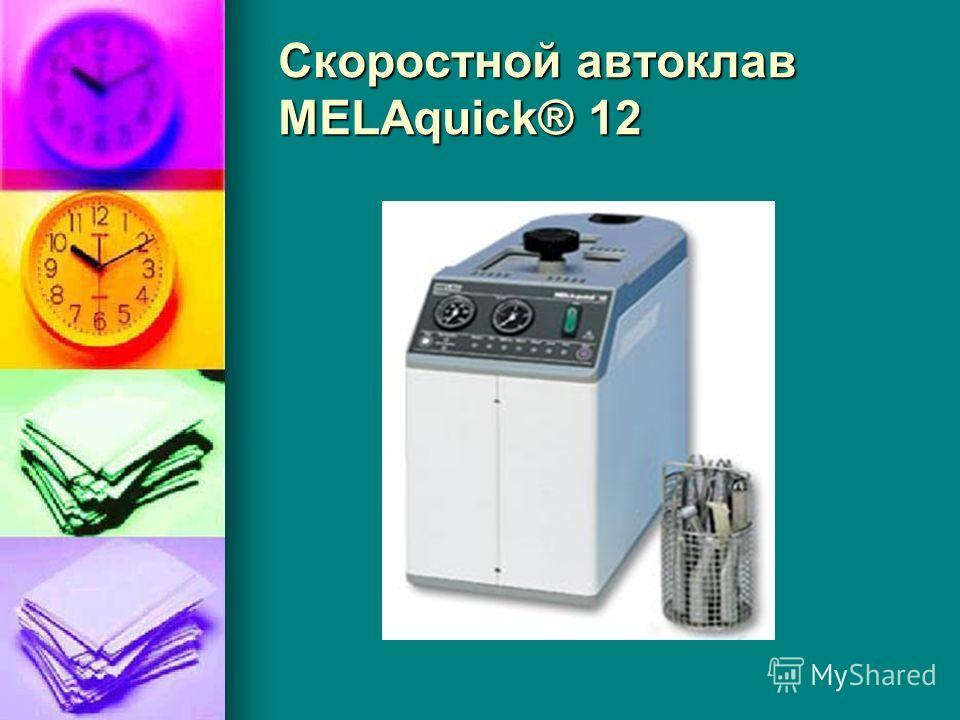 Скоростной автоклав MELAquick® 12