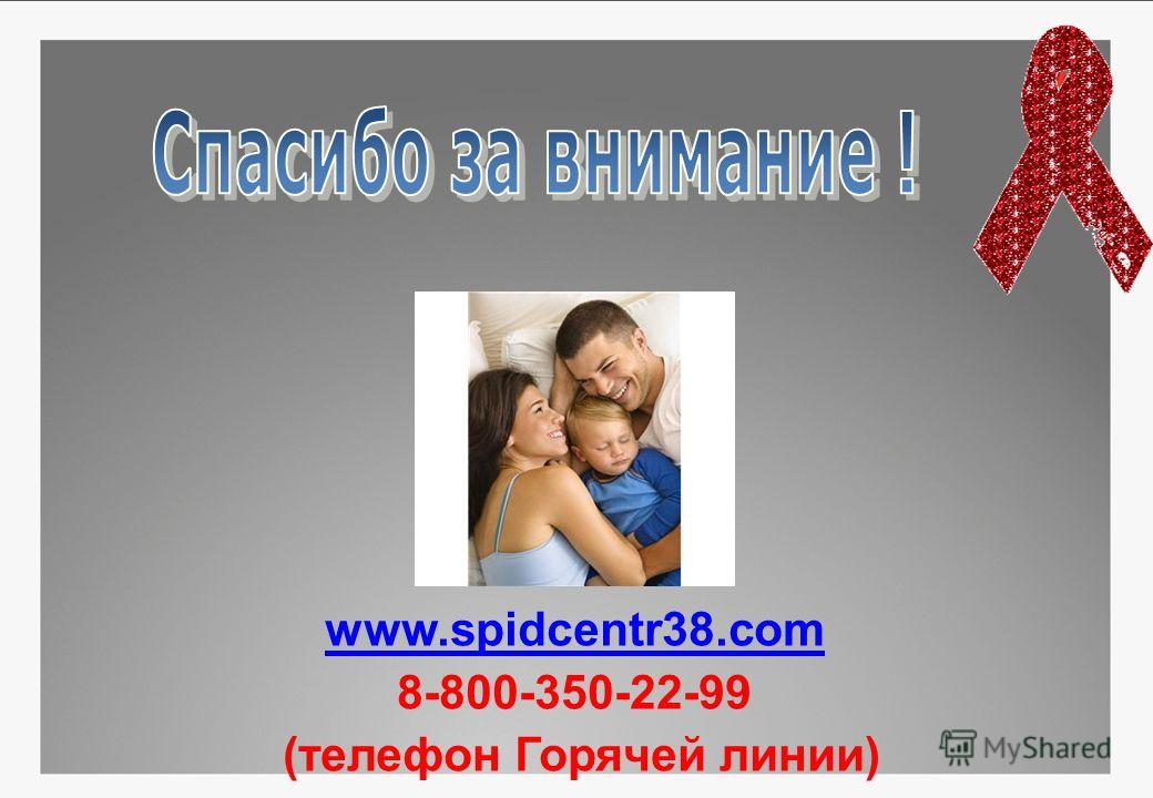 www.spidcentr38. com 8-800-350-22-99 (телефон Горячей линии)